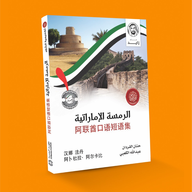 Book: Spoken Emirati Phrasebook (Chinese - Emirati Arabic)