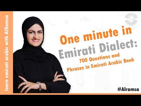 Free Lessons: Spoken Emirati